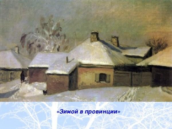 Презентация к уроку русского языка в 6 классе ...