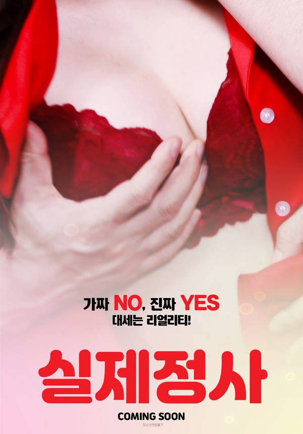 18+ Real Cumshot 2020 Korean Movie 720p HDRip 600MB Download