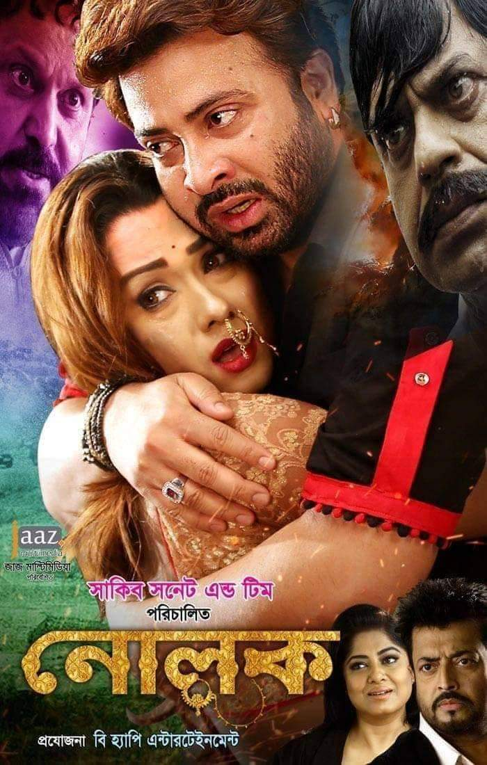 Nolok 2019 Bengali Movie 720p HDRip 800MB Download *Iflix Print*