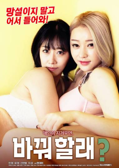 18+ Would you like to change it 2020 Korean Movie 720p HDRip 600MB Download