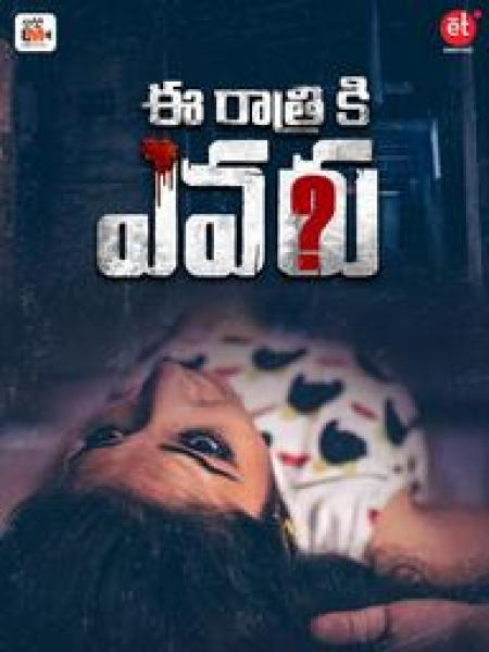 18+ Ee Rathri Ki Evaru 2020 Telugu 720p HDRip 900MB Download