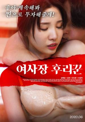 18+ Mrs. Priestess 2020 Korean Movie 720p HDRip 550MB Download