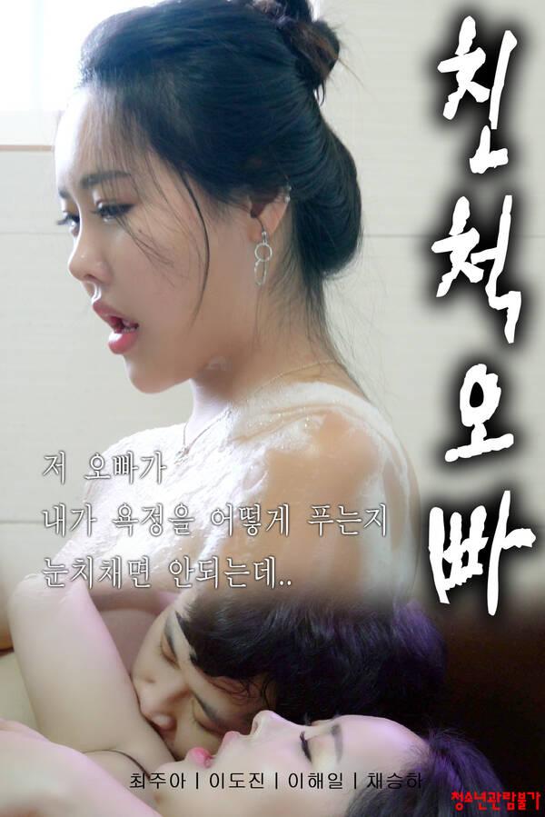 18+ Relative Brother 2020 Korean Movie 720p HDRip 500MB Download