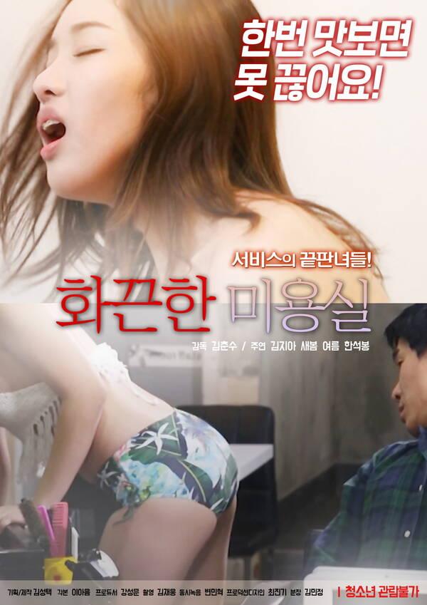 18+ Hot Beauty Salon 2020 Korean Movie 720p HDRip 500MB Download