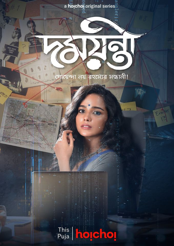 Damayanti 2020 Hoichoi Originals Bengali Web Series (Ep 1to 4) 720p HDRip 800MB Download *HOT*