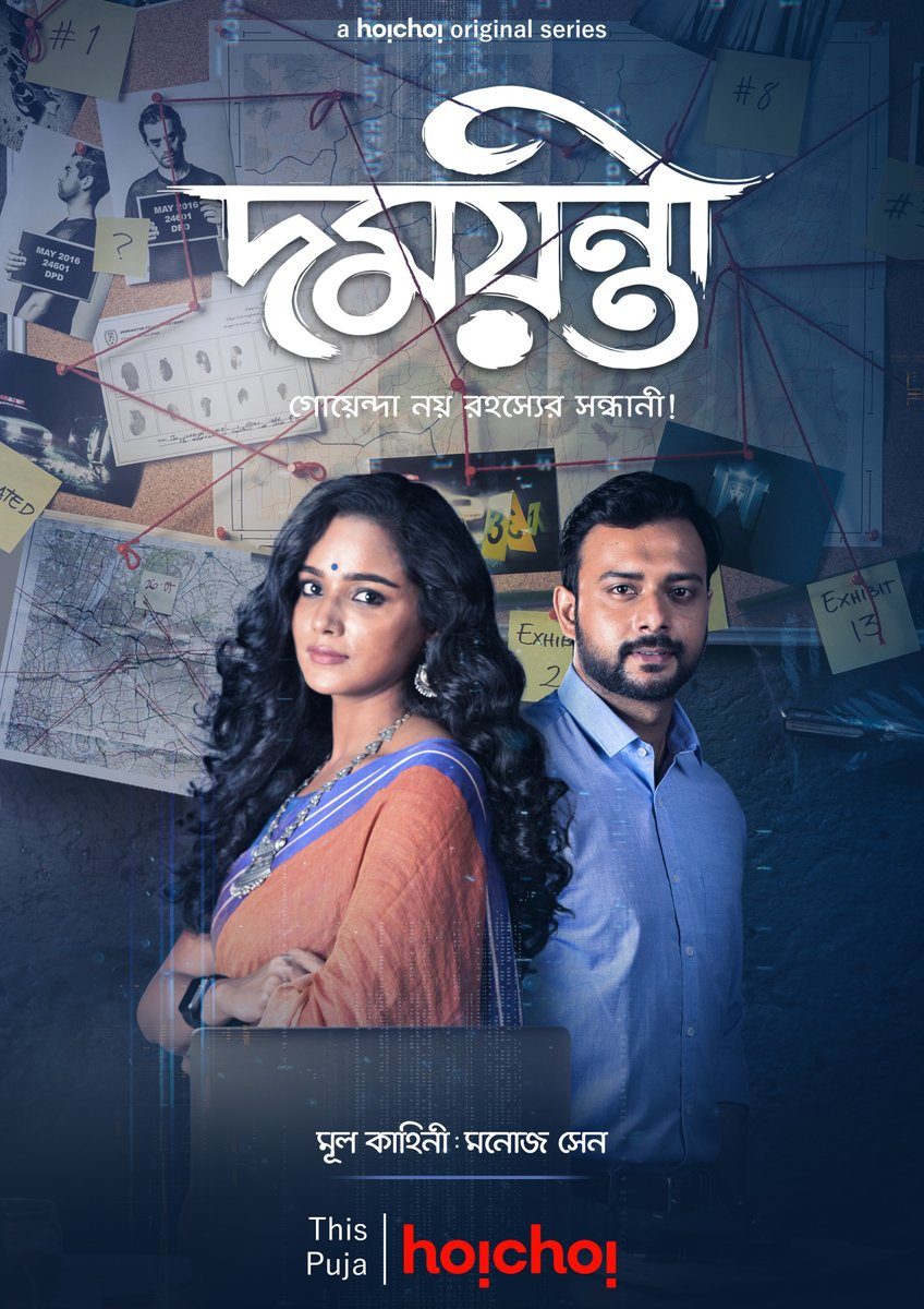 Damayanti 2020 S01 Hoichoi Originals Bengali Web Series (Ep 5to 7) 720p HDRip 500MB Download