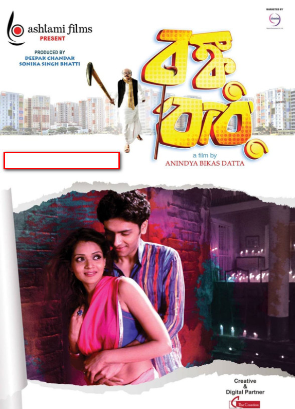 Bonku Babu (2020) Bengali Movie 720p HDRip 700MB x264 MKV