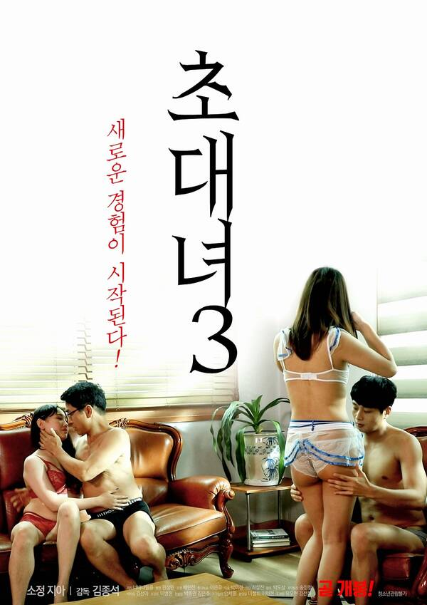 18+ First lady 3 2021 Korean Movie 720p HDRip 640MB Download