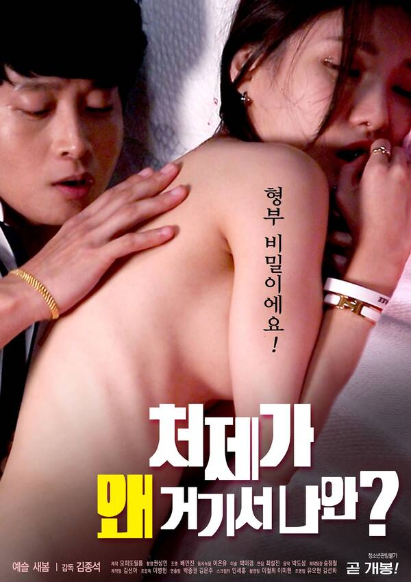 18+ Why is my sister-in-law 2021 Korean Movie 720p HDRip 550MB Download