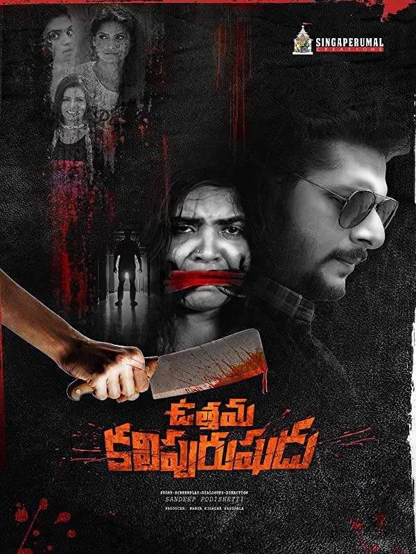 Uttama Kalipurushudu 2021 Telugu 480p    720p HDRip 385MB    1.1GB  Download