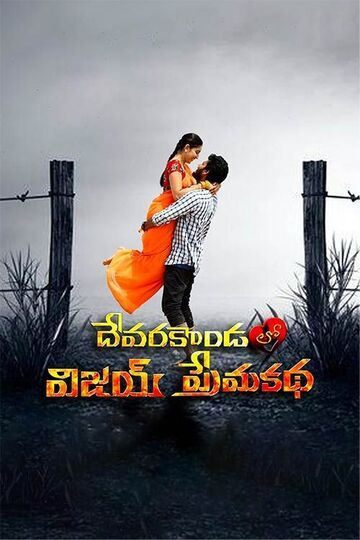 Devarakondalo Vijay Prema Katha 2021 Telugu Movie 480p | 720p HDRip 409MB | 1.2GB Download