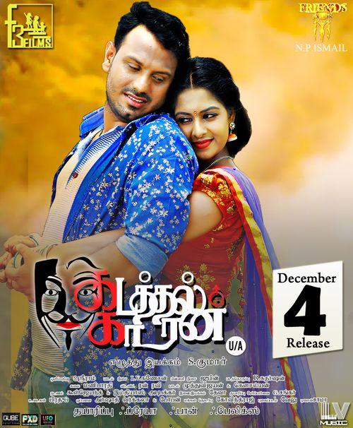 Kadathal Kaaran 2021 Tamil 720p HDRip 1.1GB | 408MB Download