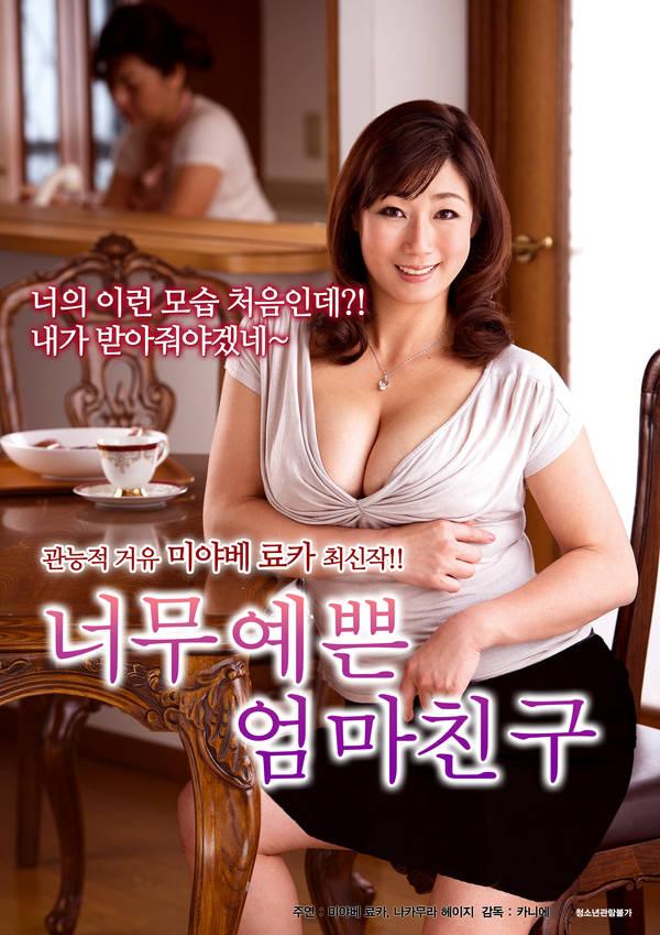 18+ Pretty Mom 2 The Maid 2021 Korean Movie 720p HDRip 400MB Download