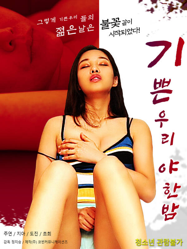 18+ Glad Our Sexiest Night 2021 Korean Movie 720p HDRip 550MB Download
