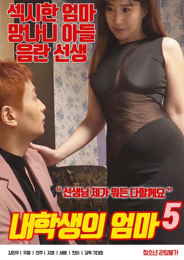 18+ My Student's Mom 5 2021 Korean Movie 720p HDRip 500MB Download