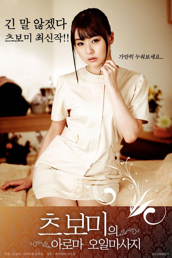 18+ Tsubomi's Aroma Oil Massage 2021 Korean Movie 720p HDRip 450MB Download