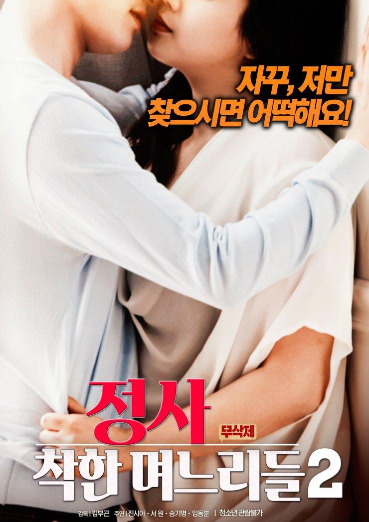18+ Love affair The Good Daughters-in-law 2 2021 Korean Movie 720p HDRip 570MB Download