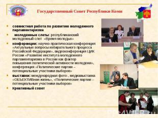 "Презентация на тему ""Избирательная комиссия Республики ..."