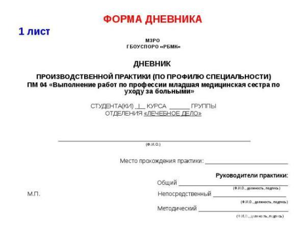 Образец Дневника Производственной Практики Медсестры В ...