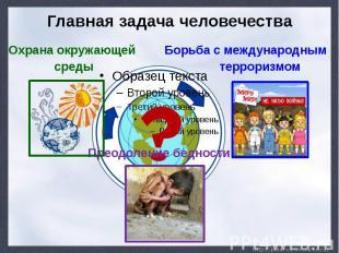 Новейшее время - презентация к уроку Окружающий мир