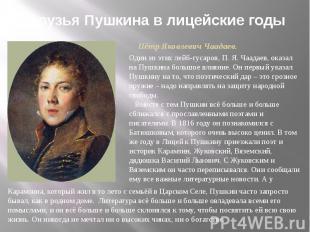 """Презентация на тему """"Пушкин в лицее"""" - скачать бесплатно ..."""