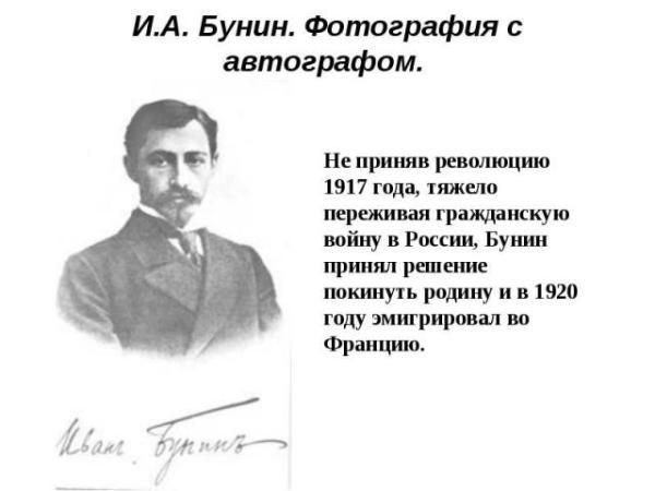 """Презентация на тему """"Рассказ «Кавказ» И.А.Бунина ..."""