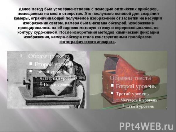 """Презентация на тему """"История фотографии"""" скачать бесплатно"""