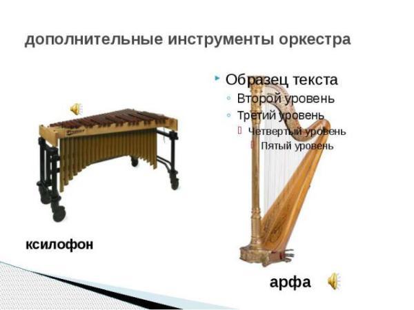 Инструменты симфонического оркестра - презентация по ...