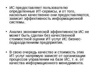 """Презентация """"ЭКОНОМИЧЕСКАЯ ЭФФЕКТИВНОСТЬ ИНФОРМАЦИОННЫХ ..."""