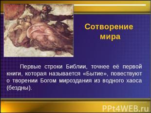 "Презентация на тему ""Библейские предания Сотворение мира ..."