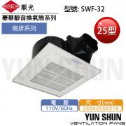 SK 順光牌 通風換氣機 浴室抽風機 SWF-20:允順水電材料有限公司