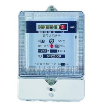 大同電表 E-31 單相三線式 10(50)A 電子式瓦時計器:允順水電材料有限公司