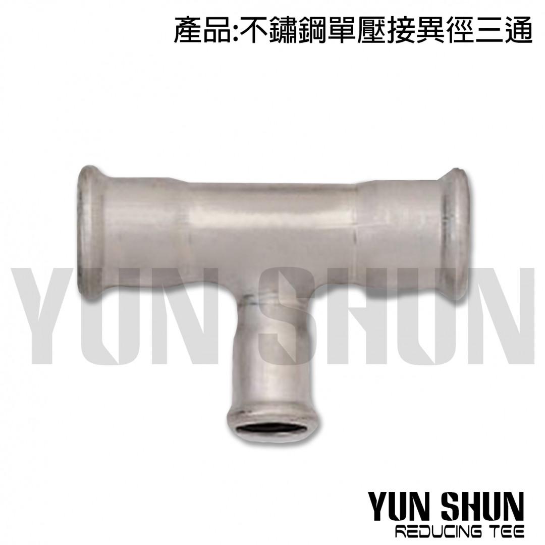 不銹鋼單壓接異徑三通:允順水電材料有限公司