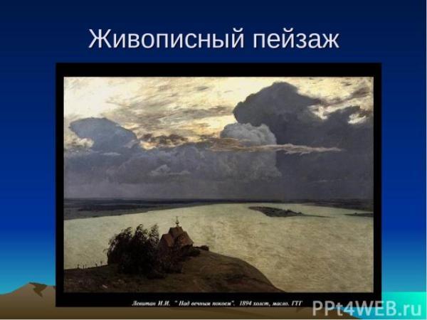 """Презентация """"Пейзаж в искусстве"""" - скачать презентации по МХК"""