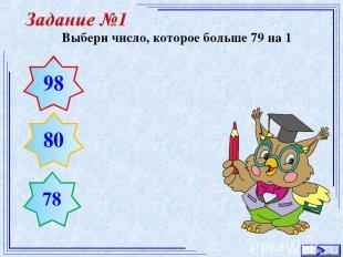 Тест №4 Проверь себя! Нумерация двузначных чисел ...