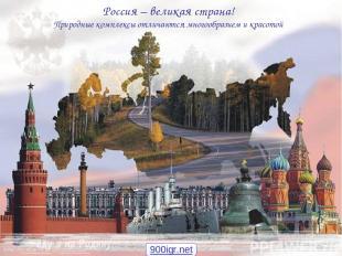 """Презентация на тему """"Природные комплексы России"""" - скачать ..."""
