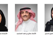 Photo of اللجنة الوطنية للقطاع المالي والتأمين بمجلس الغرف السعودية تنتخب خلود رئيسة والعجاجي ومنيرة نائبين