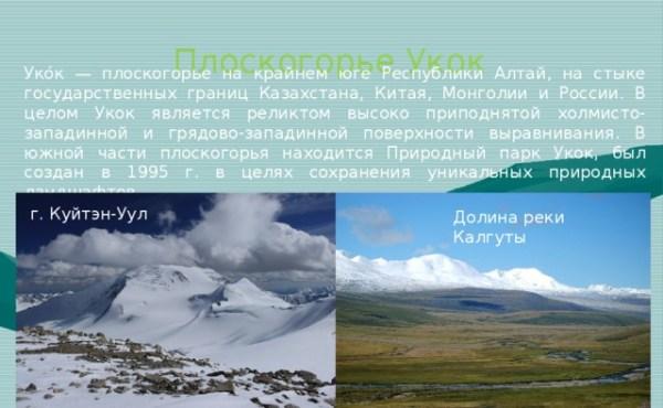 """""""Золотые горы Алтая"""""""
