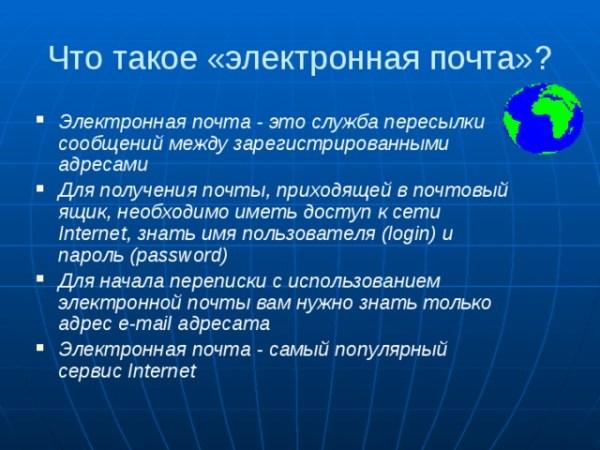"""Проект """"Электронная почта"""""""