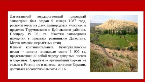 Презентация «Дагестанский государственный заповедник» (для ...