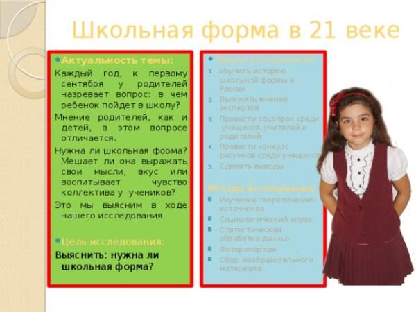 Школьная форма в 21 веке. Исследовательская работа ...