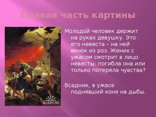 Великие темы в творчестве русских художников - изо ...