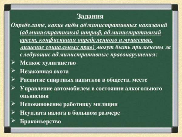 """Презентация по теме """"Административное право ..."""