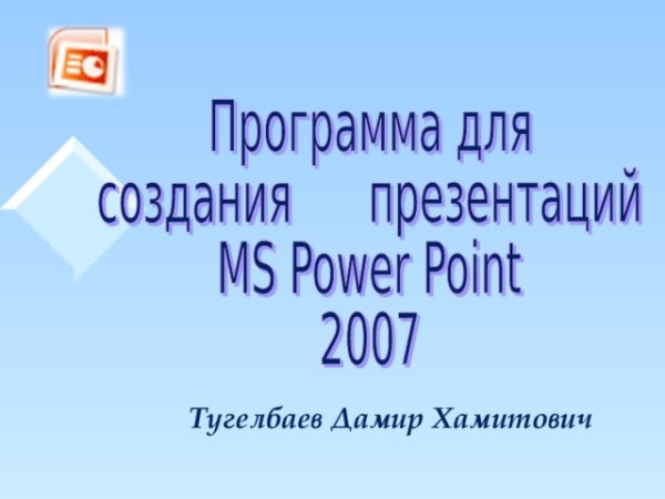 Программа для создания презентаций MS Power Point 2007 ...