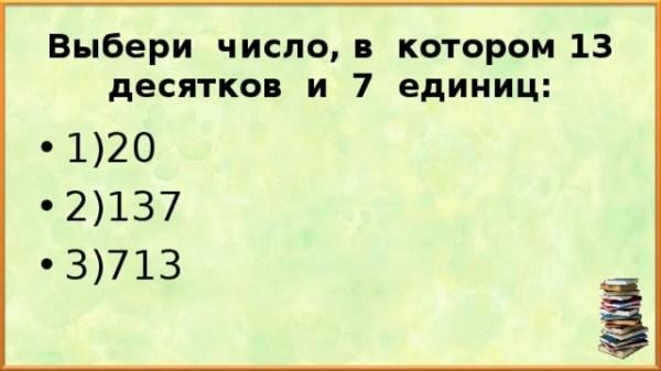Математика 3 класс. Подготовка к ВПР. - начальные классы ...