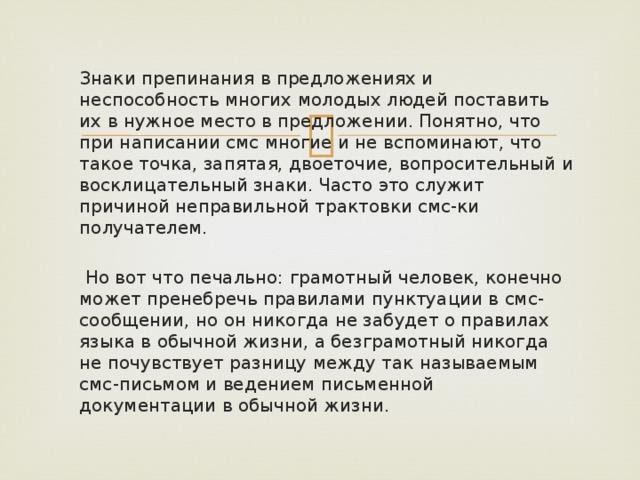Limba oficială şi problema naționalităților în Federația Rusă