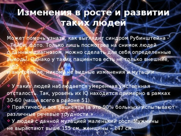 Синдром Рубинштейна-Тейби - коррекционная школа, презентации