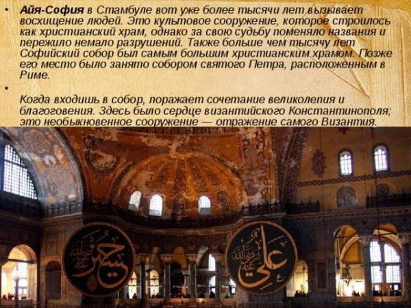 """""""Айя-София - собор, мечеть или музей?"""" - искусство ..."""