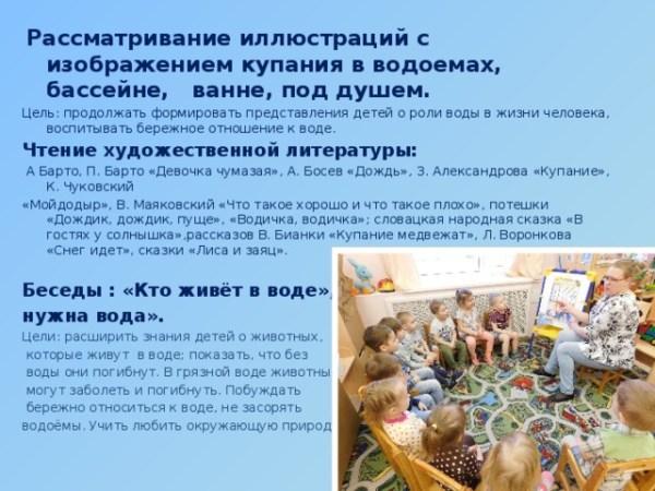 """Экологический проект на тему """"Вода, водичка!"""" в младшей ..."""