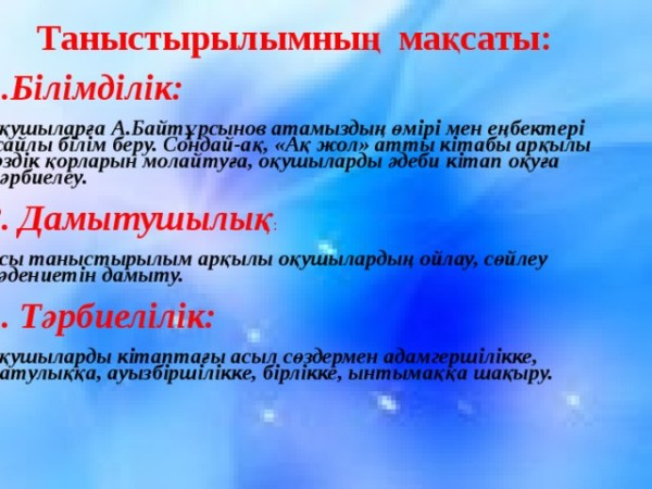 """Ахмет Байтұрсынов """"Ақ жол"""" кітабы - изо, презентации"""